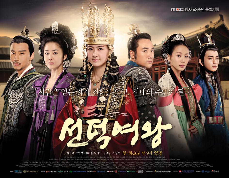 韓国ドラマ-善徳女王